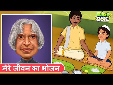 अब्दुल कलाम | कहानी | मेरे जीवन का भोजन | Abdul Kalam | Dinner of My Life - KidsOneHindi