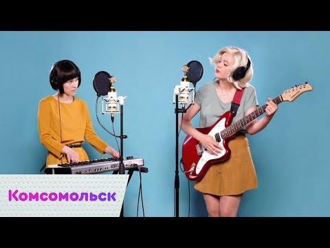 Комсомольск – Всё исчезло LIVE | On Air music
