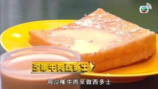 第17位 最邪惡的 [西多士]@香港美食100強