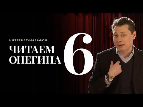 Интернет-марафон «Читаем Онегина» #6. Игорь Лесов