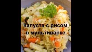 Капуста с рисом в мультиварке.