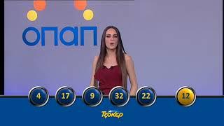 KΛΗΡΩΣΗ ΟΠΑΠ - ΤΖΟΚΕΡ - ΠΡΟΤΟ 1876 ΣΤΙΣ 04/01/2018