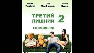 Ted 2 - Official Trailer|Третий лишний 2 - Русский трейлер(HD)