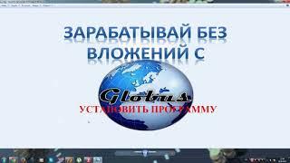 GLOBUS INTERCOM Программа для заработка и рекламы