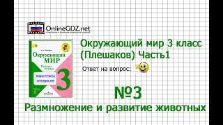 Задание 3 Размножение и развитие животных - Окружающий мир 3 класс (Плешаков А.А.) 1 часть