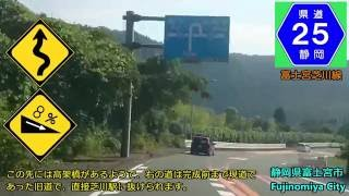 【車載動画~Drive Movie~】静岡県道25号線 富士宮市 Route25 in Shizuoka pref. [Fujinomiya-Shibakawa]