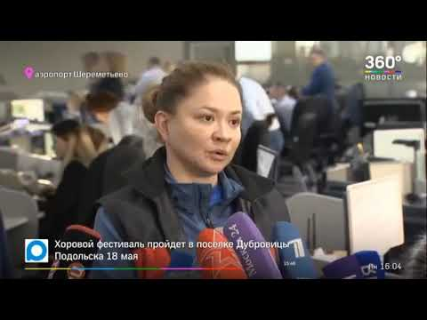 Катастрофа в Шереметьево : последние данные