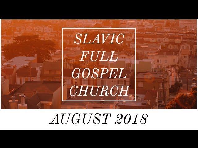 8/5/18 Sunday Morning Service
