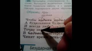 Гдз по русскому языку 1 часть упражнение 29