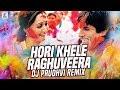 Hori Khele Raghuveera (Remix) | DJ Prudhvi | Baghban | Amitabh Bachchan | Hema Malini | Holi Special