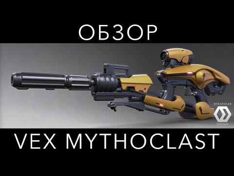 Обзор Vex Mythoclast