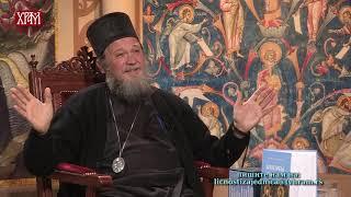 Епископ Јован Пурић (други део)