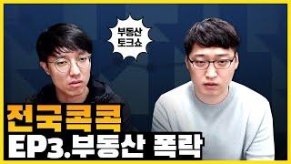 부동산 폭락 시기 언제? 부동산 하락 징조 / 전국콕콕EP3