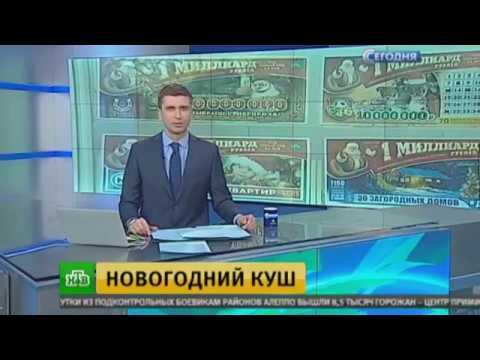 Столото разыграет миллиард рублей под Новый год в прямом эфире на НТВ