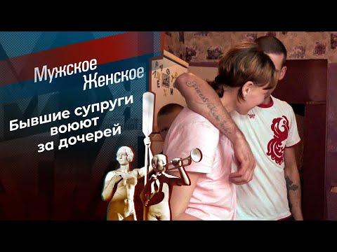 Три мужа и жена их Наташа. Мужское / Женское. Выпуск от 22.10.2020