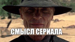 Мир дикого запада ( Westworld) - Сюжет. Скрытый смысл. Интересные факты.