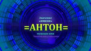 видео Значение мужского имени Антон. Тайна имени Антон