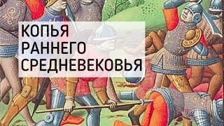 Копья раннего средневековья Лекция От Адама до Подстдама