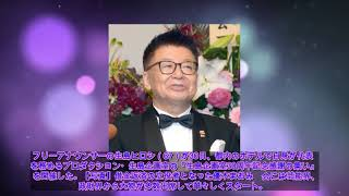 フリーアナウンサーの生島ヒロシ(67)が30日、都内のホテルで自身が代...