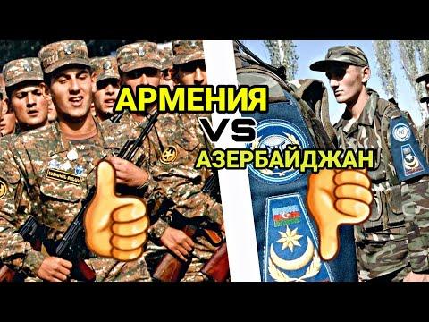 ФИАСКО БАКУ: Армения заметно опережает Азербайджан по уровню милитаризации