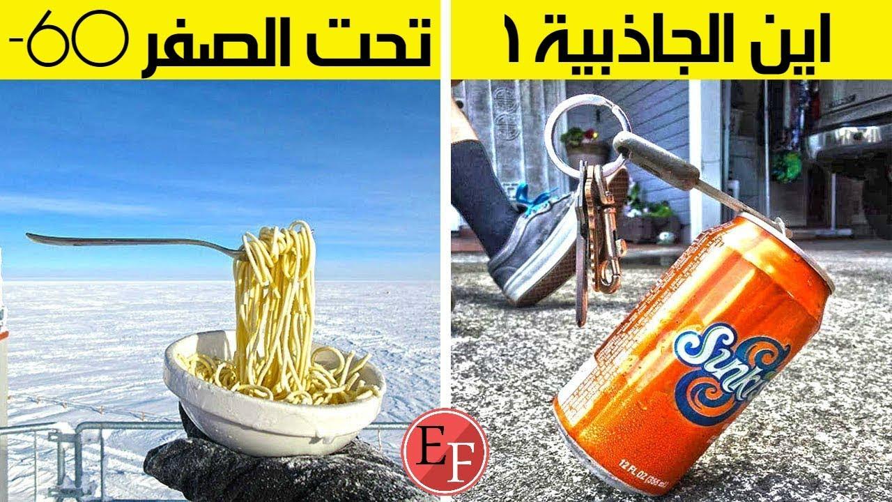 صور تتحدى قوانين الفيزياء والطبيعة وستجعلك عاجز عن التفكير !!!