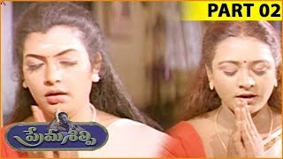 Prema Silpi Telugu Movie Part 02/08 || Shakeela, Sajni