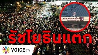 Overview-รัชโยธินรอแตก 25พ.ย.ราษฎรนัดชุมนุมไทยพาณิชย์สำนักงานใหญ่ หลอกรัฐสกัดม็อบเก้อที่ทรัพย์สิน
