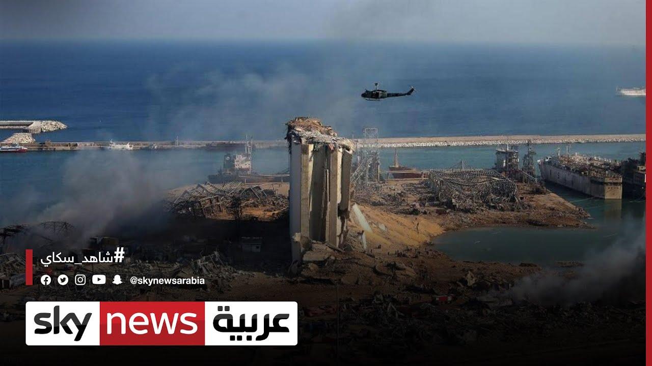 قلق دولي من تعليق التحقيق في تفجير مرفأ بيروت  - نشر قبل 3 ساعة