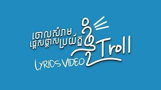 [Lyrics Video] ចោលសំរាមផ្តេសផ្តាសប្រយ័ត្នខ្ញុំ Troll - Linnie