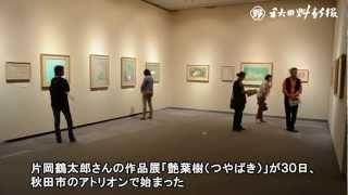 画家としても精力的に活動するタレントの片岡鶴太郎さん(57)の作品...