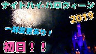 【花火初日】ナイトハイ・ハロウィーン2019【神が帰ってきた‼️】