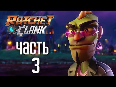 Ratchet & Clank PS4 Прохождение На Русском #7 — КРУТОЙ ДЖЕТПАК
