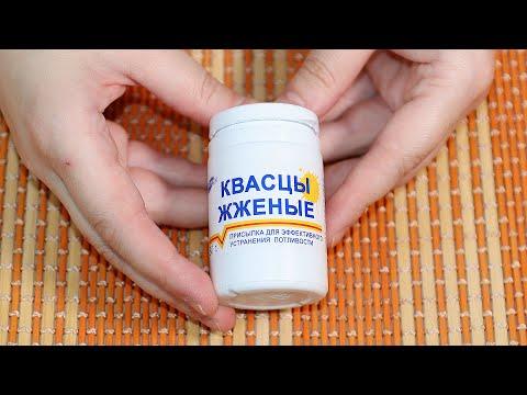 Почему аптеки Молчат Копеечное средство от Потливости, Прыщей, Вросших ногтей, кровоточивости десен