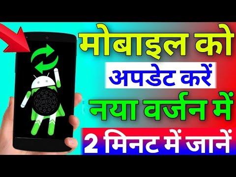 मोबाइल Update करें Latest Version में वर्जन में | Android Update Latest Process