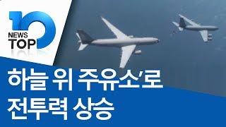 '하늘 위 주유소'로 전투력 상승