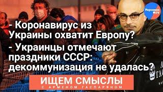 Коронавирус дикости овладел Украиной?