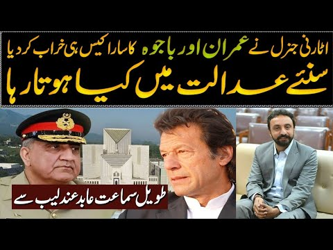 Abid Andleeb: COAS Bajwa will continue . what I witnessed in supreme Court today details by Abid Andleeb