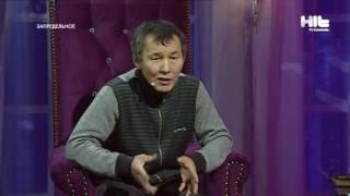 ЗАПРЕДЕЛЬНОЕ: Кыдырбай Далабаев, целитель