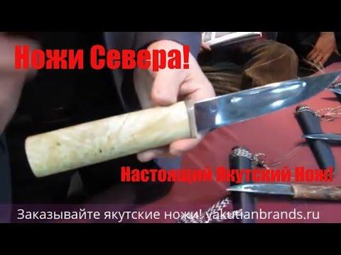 Клинок 2017!Ножи Севера! Якутские ножи! Нож САХА! Хомусы!Авторские ножи от кузнеца Эдуарда Вырдылина