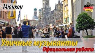 Официальная работа в Германии(Несколько раз в неделю они спускаются в мюнхенскую подземку, что бы взять музыкальные инструменты: скрипка,..., 2016-05-17T15:05:55.000Z)