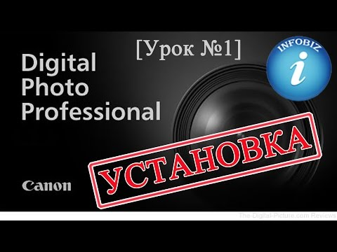 Скачать Digital Photo Professional