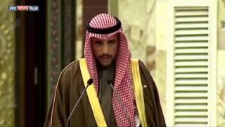 الكويت تحتج على تدخل إيران بالشؤون السعودية