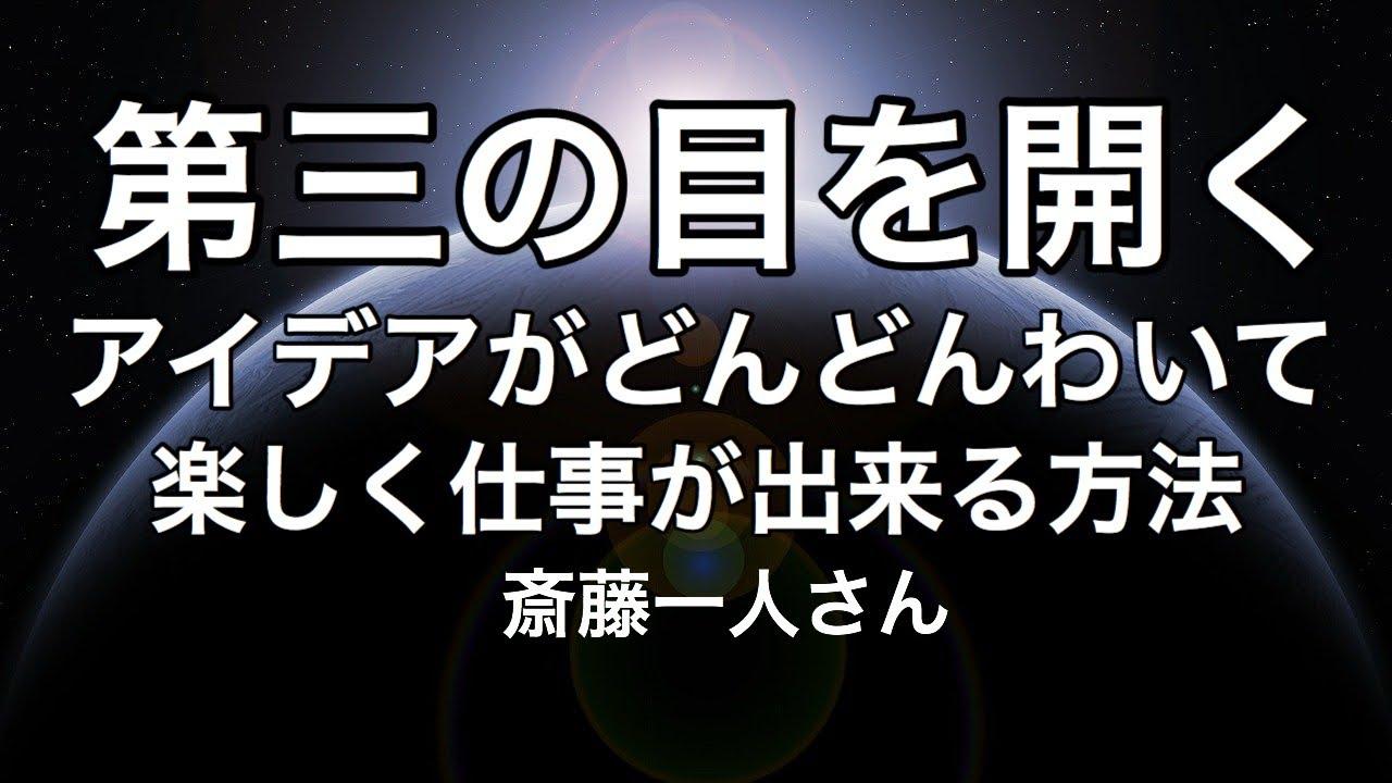 【第三の目を開く】アイデアがどんどんわいて、楽しく仕事が出来る方法 斎藤一人さん