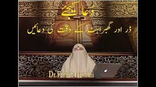 Darr Awr Ghabrahat Kay Waqt Ki Du'aain