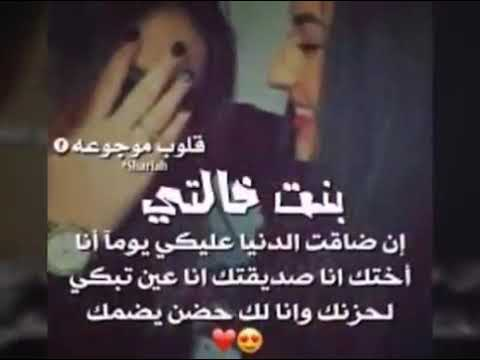 صور ع بنات الخاله الله يحفض بنات خالتوو وجميع بنات الخااله Youtube