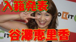 元アイドリング!!!のメンバーでタレントの谷澤恵里香(25)が5日、かね...