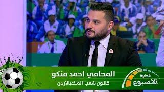 المحامي احمد منكو - قانون شغب الملاعب