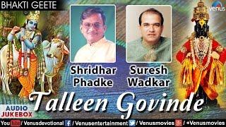 Talleen Govinde - Suresh Wadkar & Shridhar Phadke : Marathi Devotional Songs | Audio Jukebox