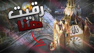 من_اطول_ساعة_موجودة_في_العالم_😍_|_At_the_Top_Of_Makkah_Clock_Tower_🕋
