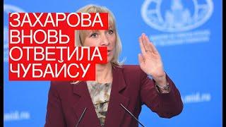 Захарова вновь ответила Чубайсу